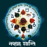 Navgrah Dosh Badha Shanti Yantra | Grah Dosh Dur Karne Ka Yantra