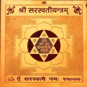 Saraswati Yantra For Education Success And Concentration